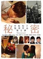 中島知子監督作品第5弾-秘密-の画像