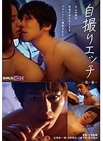 自撮りエッチ~4人の男が欲望のおもむくままプライベート濃密SEX~第一集の画像