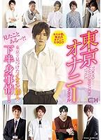 東京オナニースタイル十人十色、男子のオナニーカタログの画像