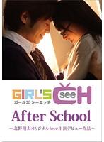 AfterSchool~北野翔太オリジナルlove出演デビュー作品~の画像