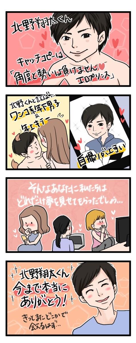 北野翔太さんとファンの人の漫画の画像