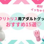 絶対イッちゃう♡クリトリス用アダルトグッズのおすすめ15選!