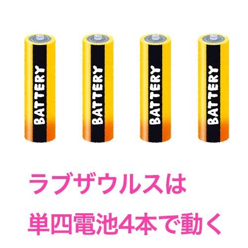 ラブザウルス電池の画像