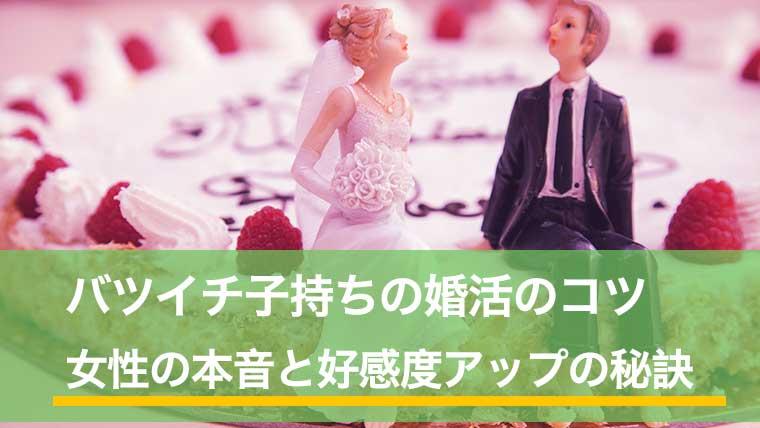 バツイチ子持ち婚活の解説記事のアイキャッチ画像