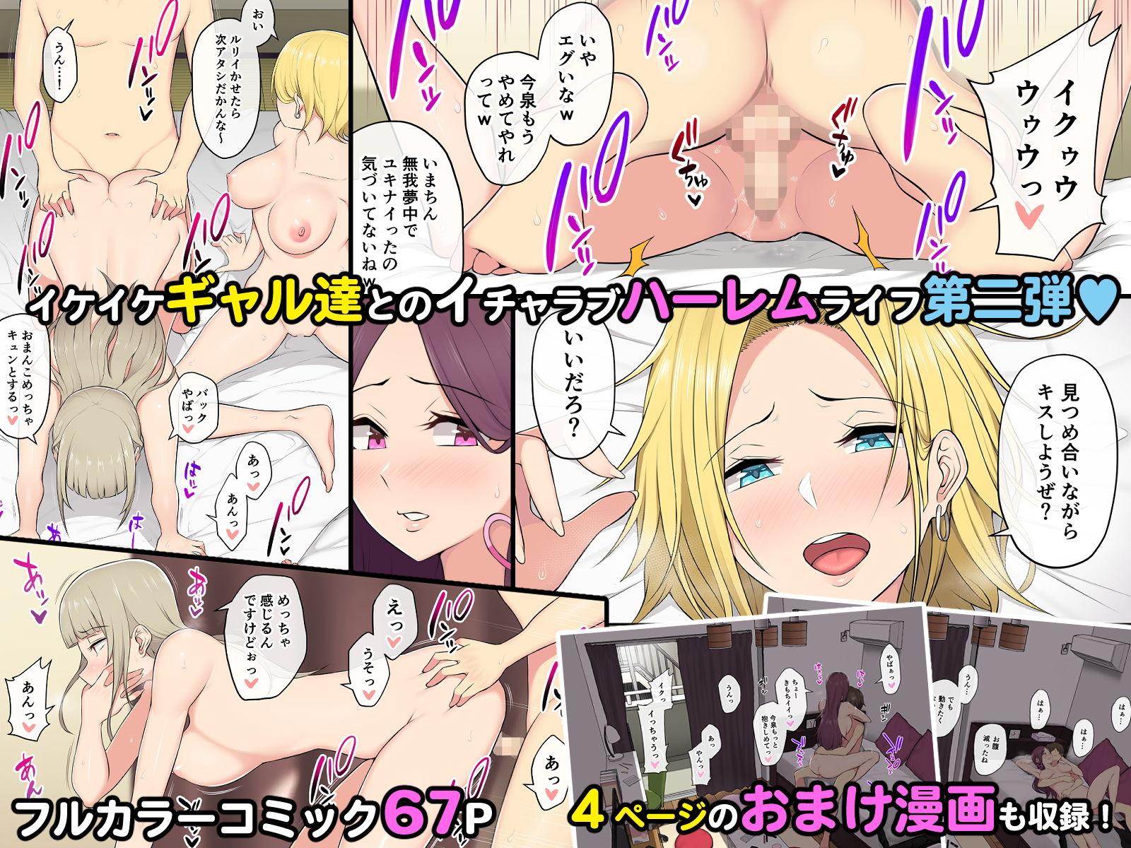 座位セックスのエロ漫画の今泉ん家はどうやらギャルの溜まり場になってるらしい2の画像3