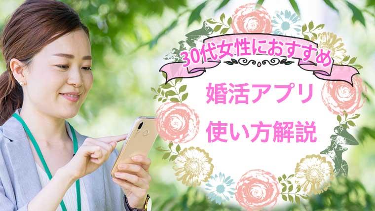 婚活アプリ30代女性におすすめの 解説記事のアイキャッチ画像
