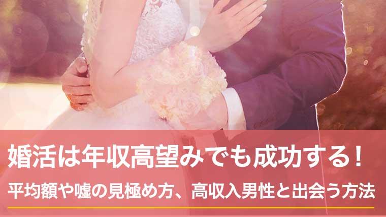 婚活は年収高望みでも成功するの解説記事のアイキャッチ画像