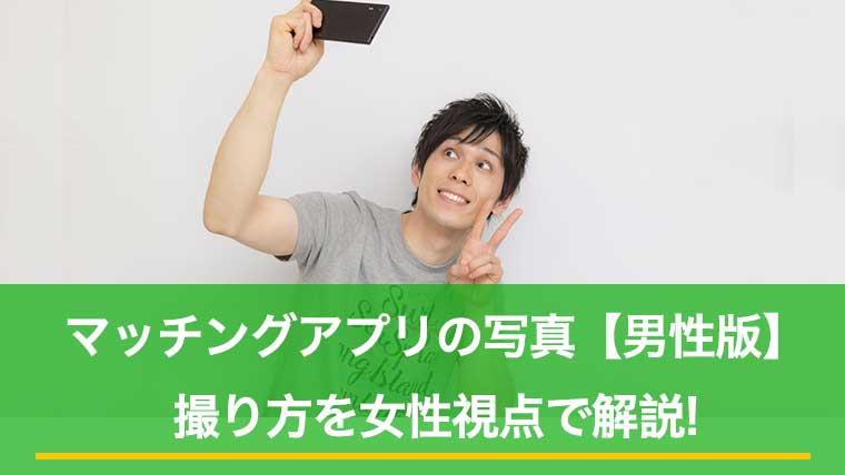 マッチングアプリでの写真で男の撮り方のアイキャッチ画像