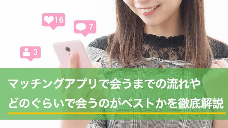 マッチングアプリ会うまでの解説記事のアイキャッチ画像
