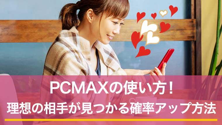 PCMAX使い方解説記事のアイキャッチ画像