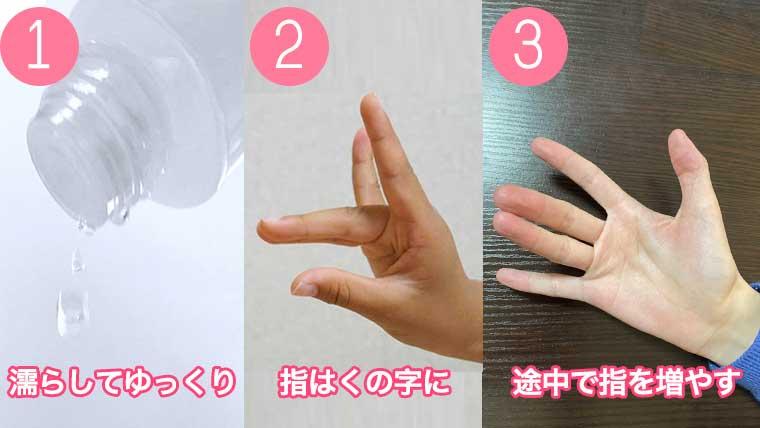 手マンのコツの画像1