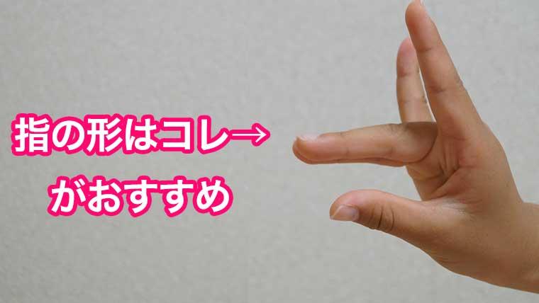 手マンの指の形の説明画像