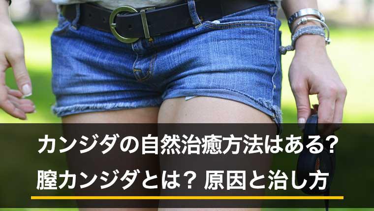 膣カンジダの解説記事のアイキャッチ画像