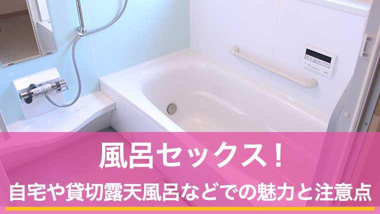 風呂セックスの解説記事のアイキャッチ画像