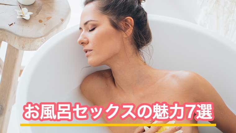 風呂セックスの魅力の画像