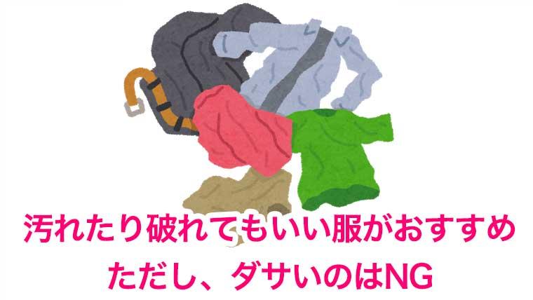 シワシワやヨレヨレの服の画像